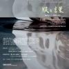 "Prints and Words ""International Exchange Exhibition"" 2013"